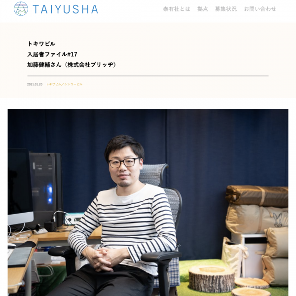株式会社泰有社WEBサイト:トキワビル 入居者ファイル#17 加藤健輔さん(株式会社ブリッヂ)