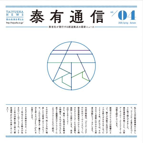株式会社泰有社:泰有通信vol.4