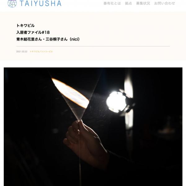 株式会社泰有社WEBサイト:トキワビル 入居者ファイル#18 青木結花里さん・三谷桐子さん(nici)