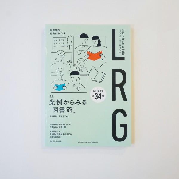 ライブラリー・リソース・ガイド(LRG)第34号 条例からみる「図書館」