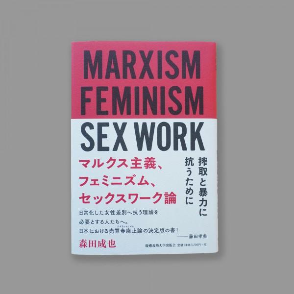 森田成也『マルクス主義、フェミニズム、セックスワーク論 搾取と暴力に抗うために』