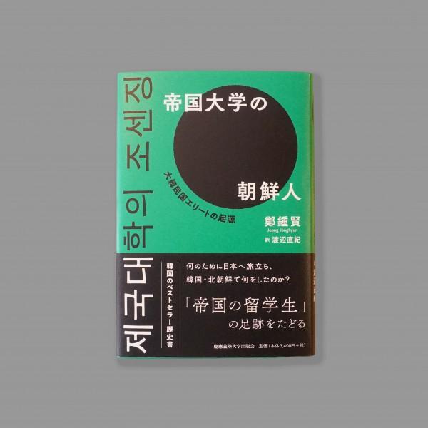 鄭鍾賢(著)渡辺直紀(訳)『帝国大学の朝鮮人 大韓民国エリートの起源』
