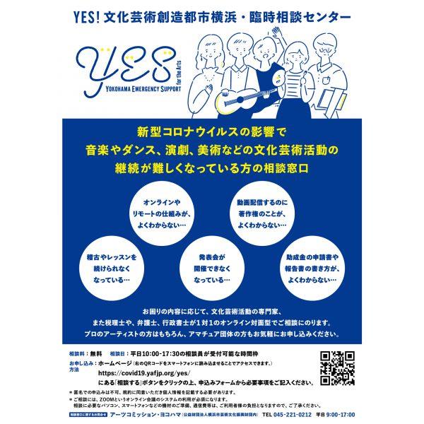 「Yokohama Emergency Support for the Arts」フライヤー