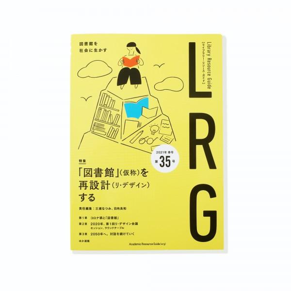 ライブラリー・リソース・ガイド(LRG)第35号 「図書館」(仮称)を再設計(リ・デザイン)する