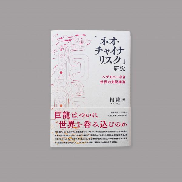 柯隆(著)『「ネオ・チャイナリスク」研究 ヘゲモニーなき世界の支配構造』