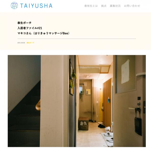 株式会社泰有社WEBサイト:トキワビル 入居者ファイル#21 マキコさん(はりきゅうマッサージBee)