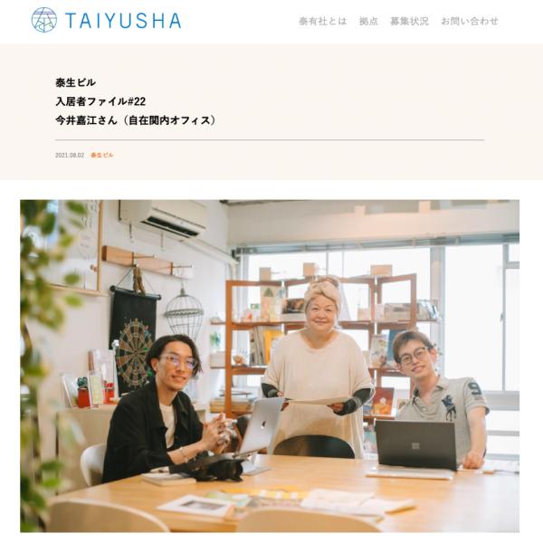 株式会社泰有社WEBサイト:泰生ビル 入居者ファイル#22 今井嘉江さん(自在関内オフィス)
