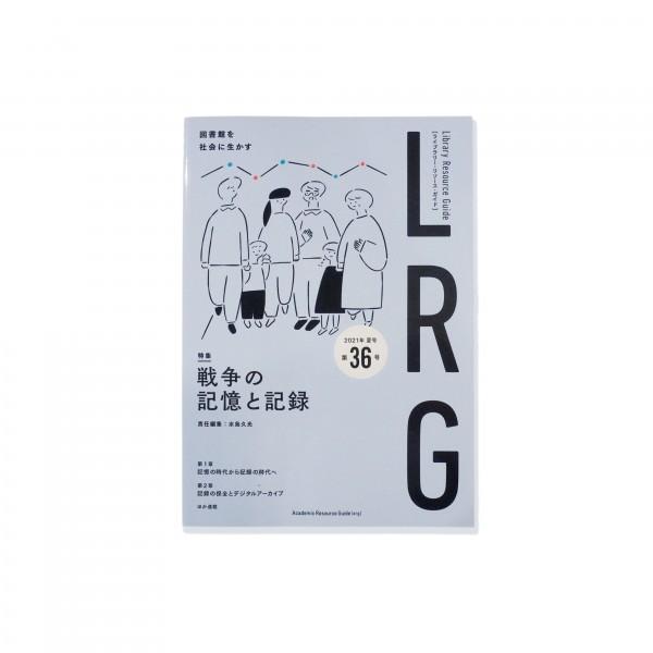 ライブラリー・リソース・ガイド(LRG)第36号 戦争の記憶と記録